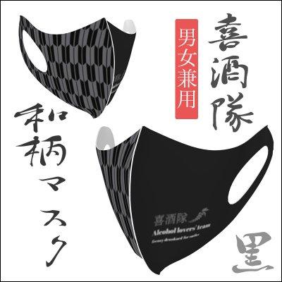 喜酒隊マスク(黒・フリーサイズ)