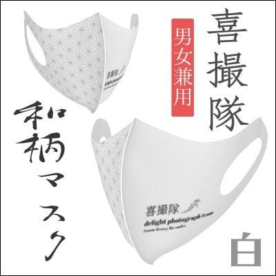 喜撮隊マスク(白・フリーサイズ)