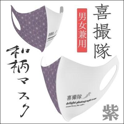 喜撮隊マスク(紫・フリーサイズ)