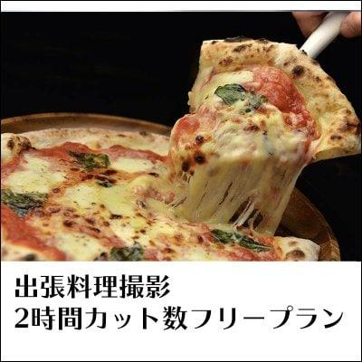 料理撮影(2時間プラン・カット数フリー)