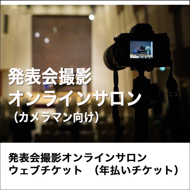 (年払い用) 発表会撮影オンラインサロン (カメラマン向け)のイメージその1