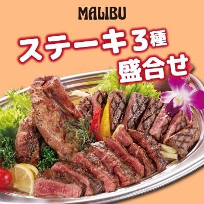 ステーキ オードブル /テイクアウト専用/MALIBU(マリブ)