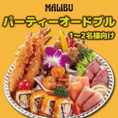 パーティー オードブル 1~2名様用/テイクアウト専用/MALIBU(マリブ)