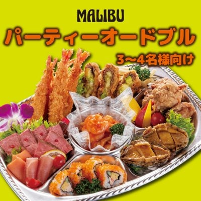 パーティー オードブル 3~4名様用/テイクアウト専用/MALIBU(マリブ)