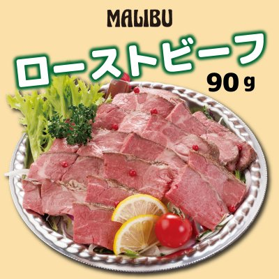 ローストビーフ90g/テイクアウト専用/MALIBU(マリブ)