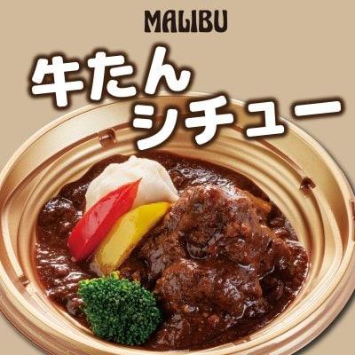 牛たんシチュー/テイクアウト専用/MALIBU(マリブ)