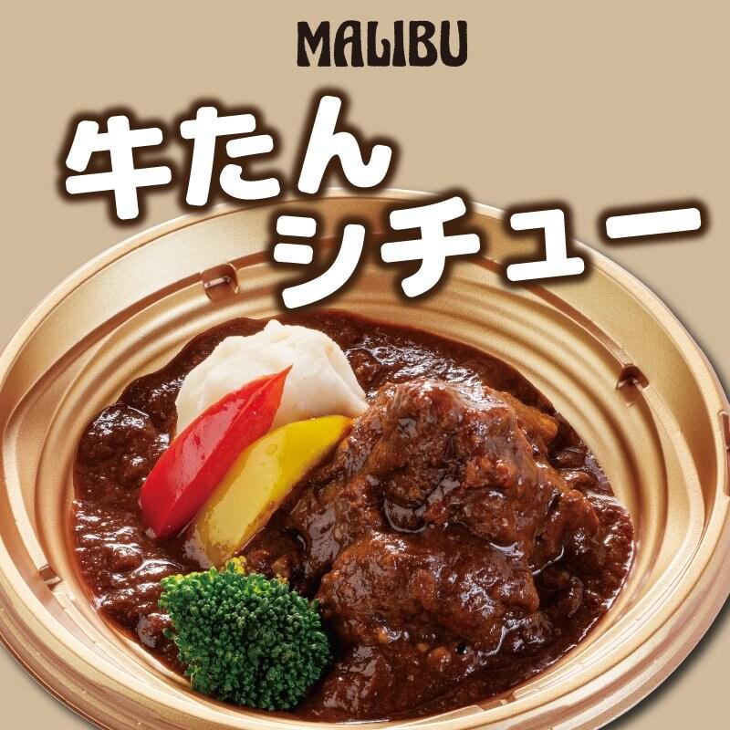 牛たんシチュー/テイクアウト専用/MALIBU(マリブ)のイメージその1