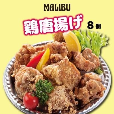 鶏の唐揚げ 8個/テイクアウト専用/MALIBU(マリブ)