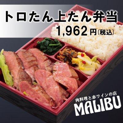トロたん 上たん弁当/テイクアウト専用/MALIBU(マリブ)