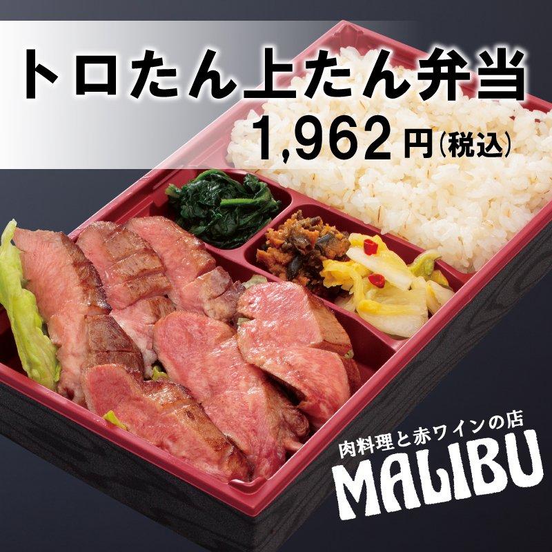 トロたん 上たん弁当/テイクアウト専用/MALIBU(マリブ)のイメージその1