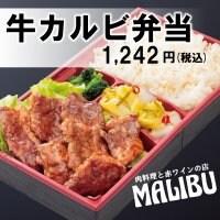 牛カルビ 弁当(100g)/テイクアウト専用/MALIBU(マリブ)