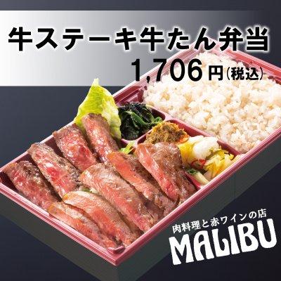 牛 ステーキ 牛たん 弁当/テイクアウト専用/MALIBU(マリブ)