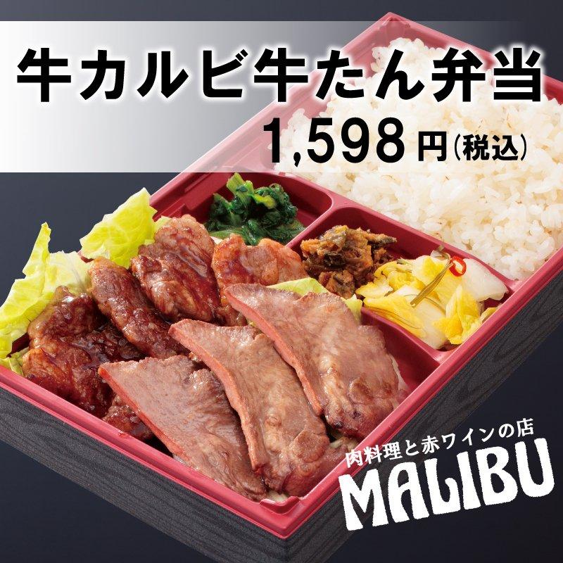 牛カルビ 牛たん 弁当/テイクアウト専用/MALIBU(マリブ)のイメージその1