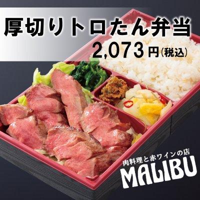 厚切りトロたん 弁当(120g)/テイクアウト専用/MALIBU(マリブ)