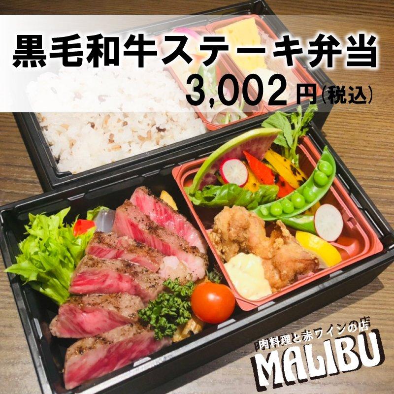 特選 黒毛和牛 ステーキ 弁当/テイクアウト専用/MALIBU(マリブ)のイメージその1