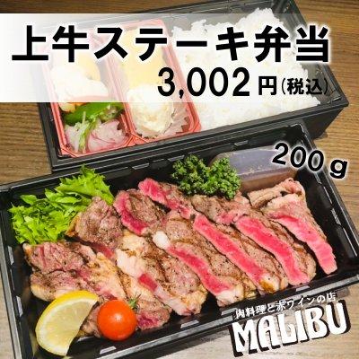 上 牛 ステーキ 弁当/テイクアウト専用/MALIBU(マリブ)