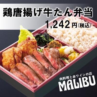 鶏唐揚げ 牛たん 弁当/テイクアウト専用/MALIBU(マリブ)
