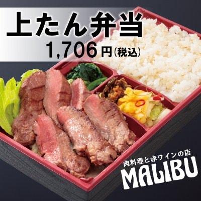 上たん 弁当/テイクアウト専用/MALIBU(マリブ)