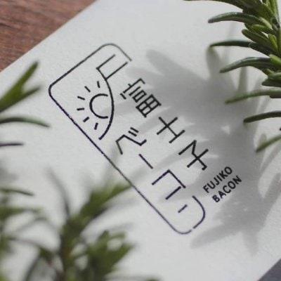 富士子ベーコン5本セット手渡し