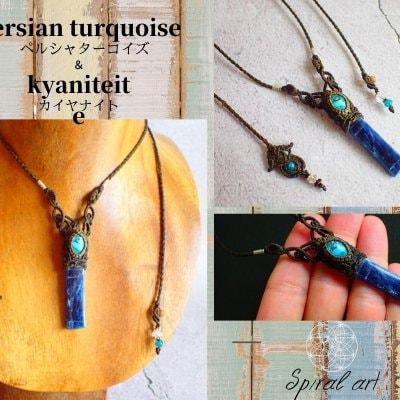 ペルシャターコイズ persian turquaise/ カイヤナイトkyanite マクラメ...