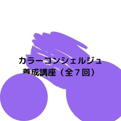 カラーコンシェルジュ養成講座(全7回)