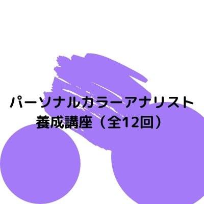 パーソナルカラーアナリスト養成講座(全12回)
