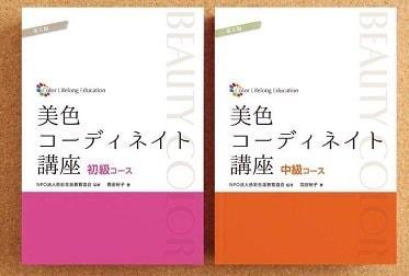 美色コーディネイト講座(初級・全8回)