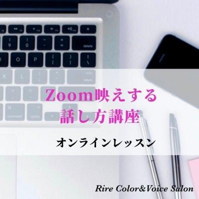 Zoom映えする話し方講座(オンラインレッスン)