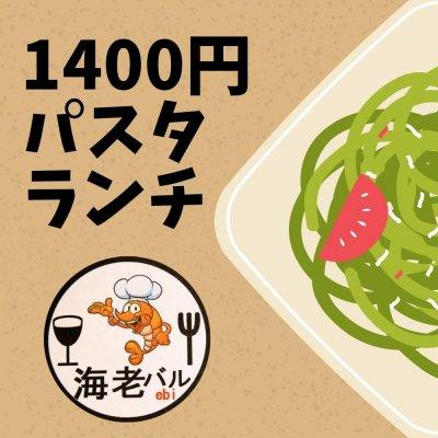 1400円パスタランチチケット / クレジットカード、キャッシュレスでのお会計も「現地払い」をご選択ください。