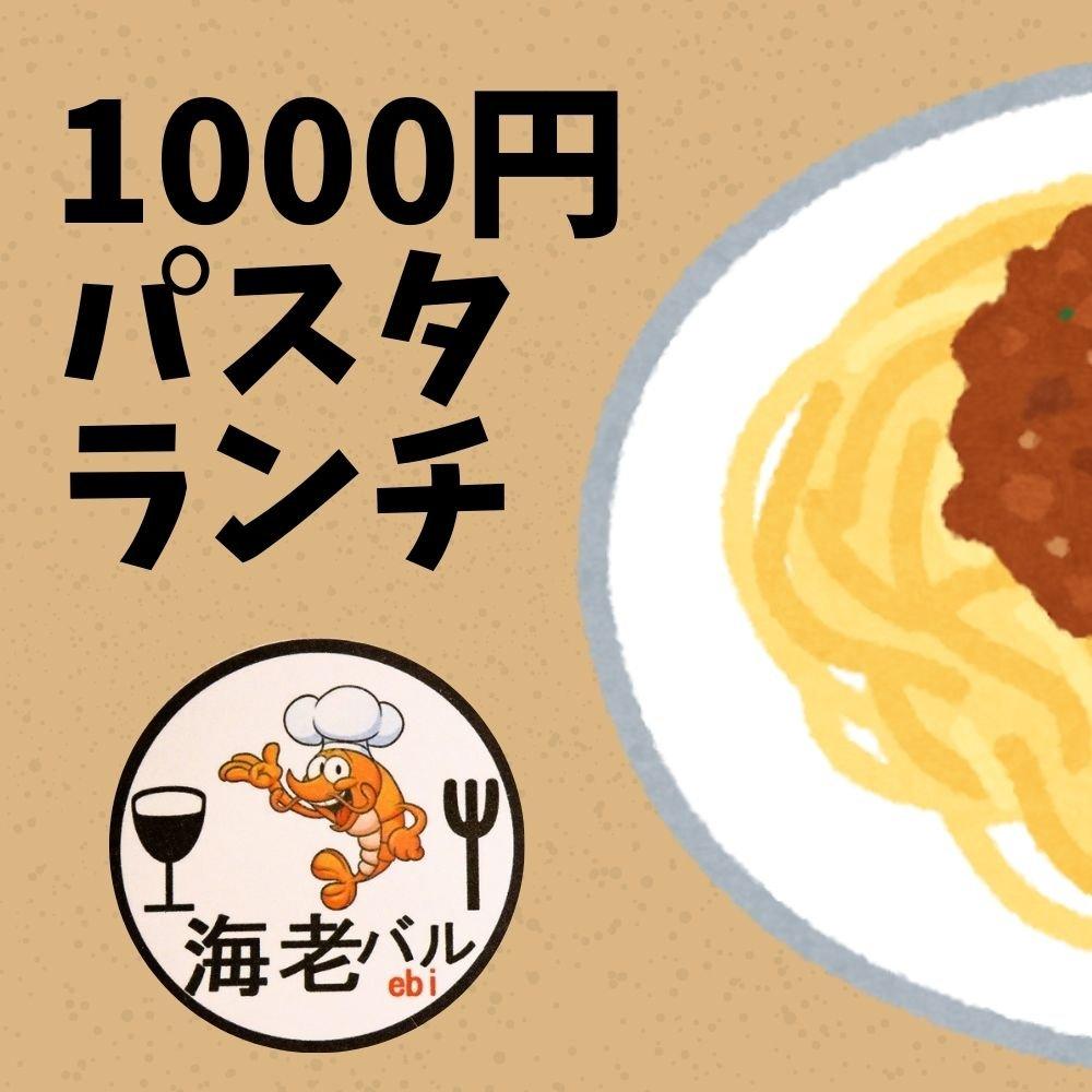 1000円パスタランチチケット / クレジットカード、キャッシュレスでのお会計も「現地払い」をご選択ください。のイメージその1