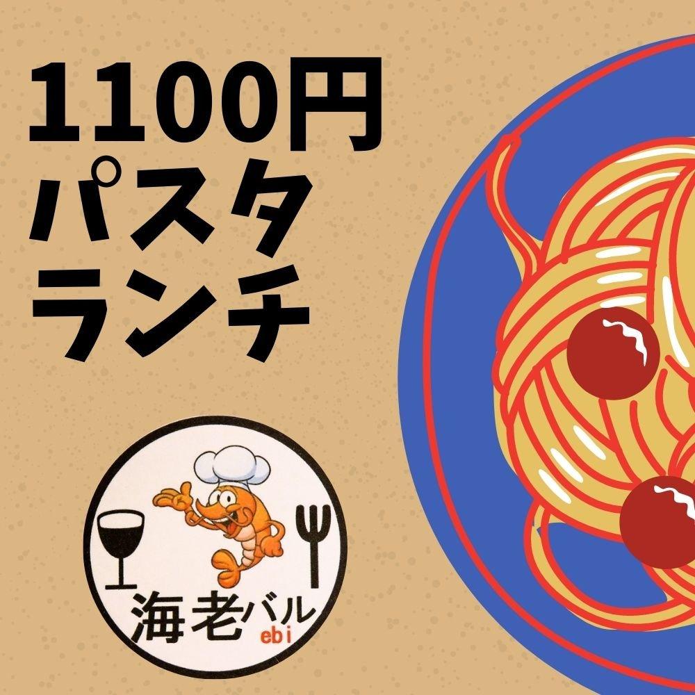 1100円パスタランチチケット / クレジットカード、キャッシュレスでのお会計も「現地払い」をご選択ください。のイメージその1