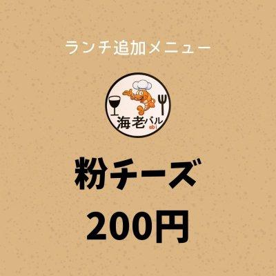 200円粉チーズチケット(追加メニュー) / クレジットカード、キャッシュレスでのお会計も「現地払い」をご選択ください。
