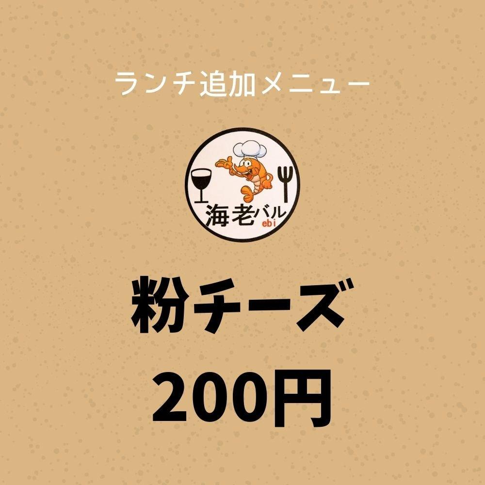 200円粉チーズチケット(追加メニュー) / クレジットカード、キャッシュレスでのお会計も「現地払い」をご選択ください。のイメージその1