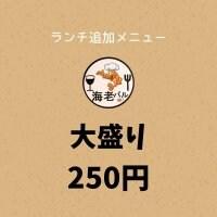 250円大盛りチケット(追加メニュー) / クレジットカード、キャッシュレスでのお会計も「現地払い」をご選択ください。