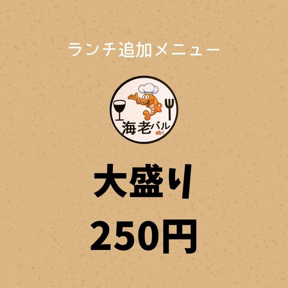 250円大盛りチケット(追加メニュー) / クレジットカード、キャッシュレスでのお会計も「現地払い」をご選択ください。のイメージその1
