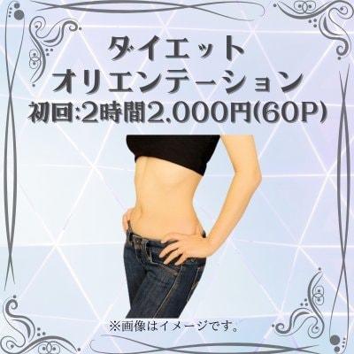ダイエットオリエンテーション(初回:2時間2000円)