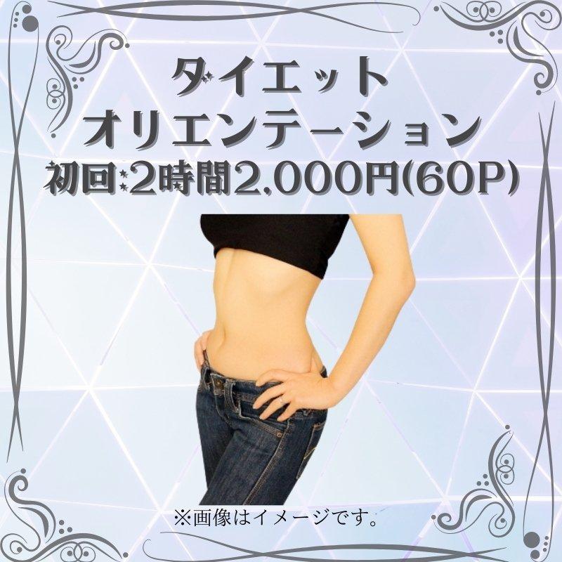ダイエットオリエンテーション(初回:2時間2000円)のイメージその1
