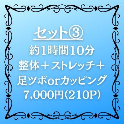 セット3(約1時間10分)(整体+ストレッチ+足ツボorカッピング)7000円
