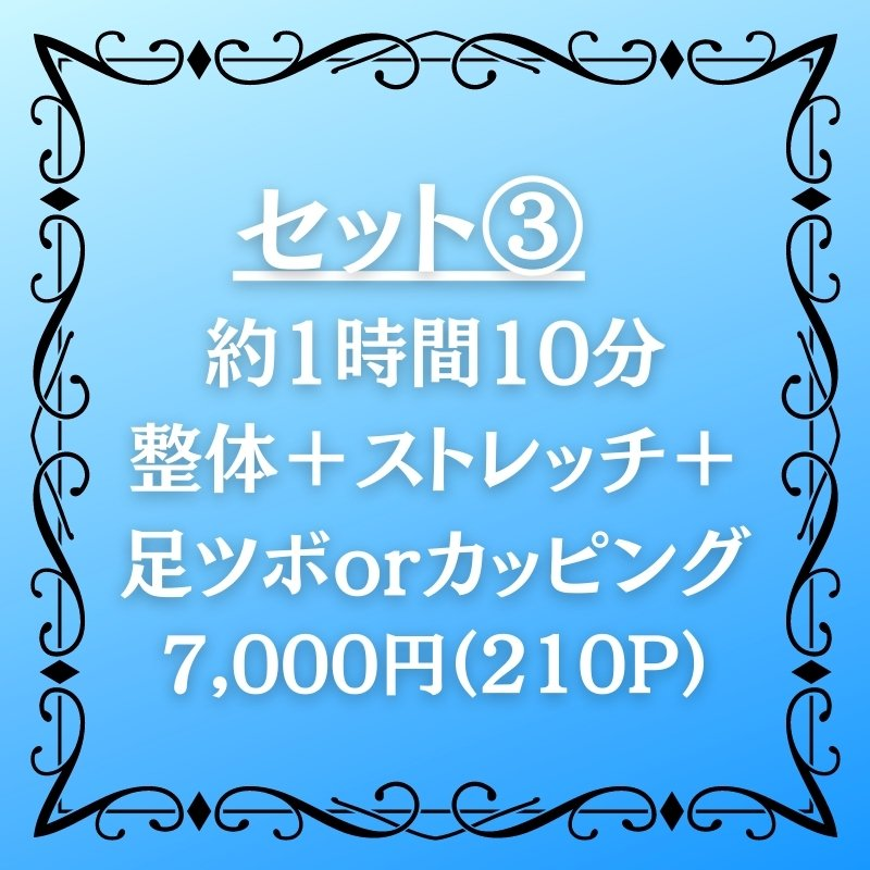 セット3(約1時間10分)(整体+ストレッチ+足ツボorカッピング)7000円のイメージその1