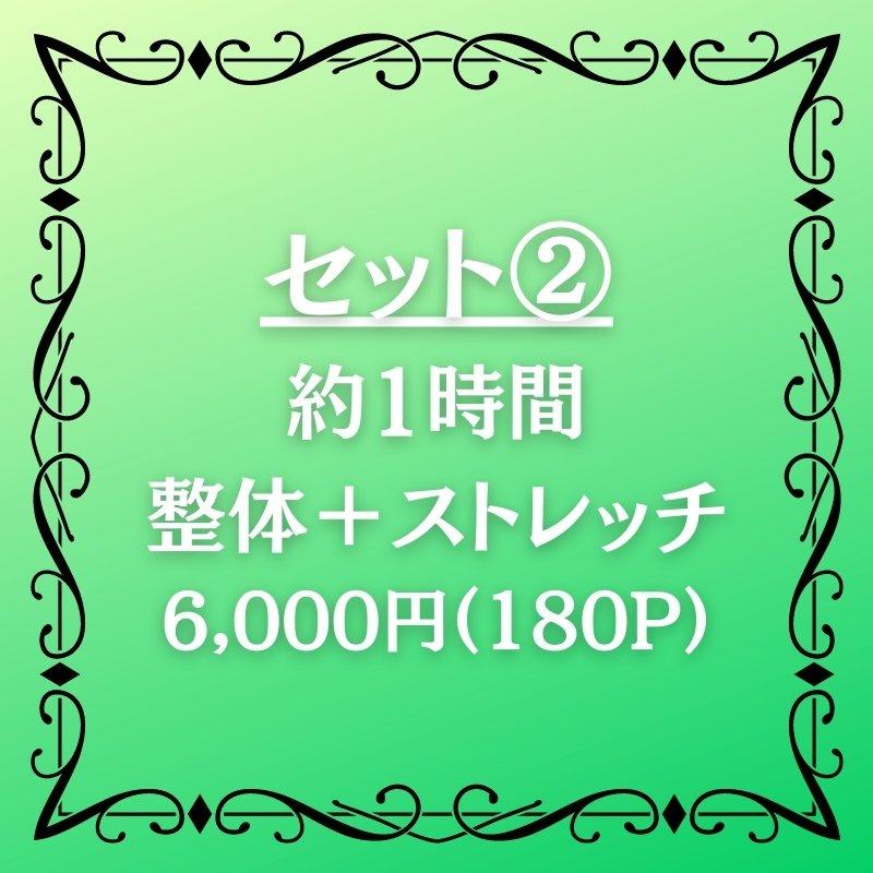 セット2(約1時間)(整体+ストレッチ)6000円のイメージその1