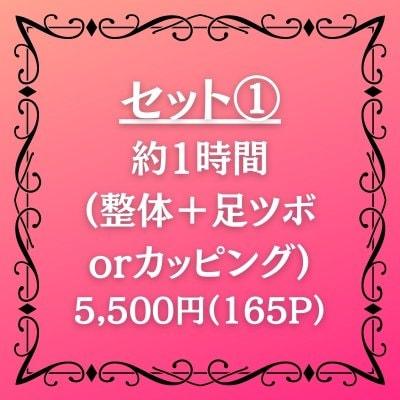 セット1(約1時間)(整体+足ツボorカッピング)5500円