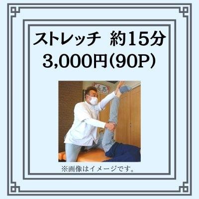 ストレッチ(約15分)3000円