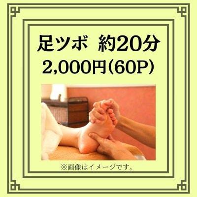 足ツボ(約20分)2000円