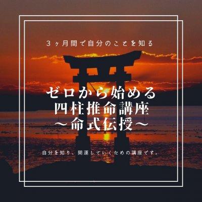 ゼロから始める四柱推命鑑定師講座〜命式伝授〜