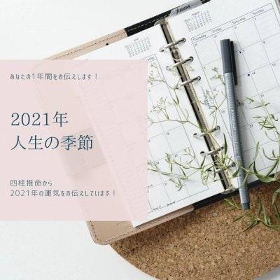 2021年あなたの人生の季節