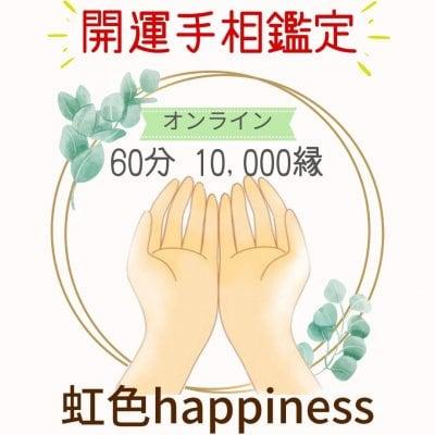 【オンライン】開運手相鑑定60分(対面応相談)/10,000縁(税込)