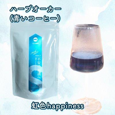 青いコーヒー豆飲料「コーヒー豆×ハーブ」熱湯200ml3回注げるティーパッ...
