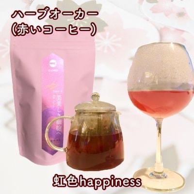 赤いコーヒー豆飲料「コーヒー豆×ハーブ」熱湯200ml3回注げるティーパッ...