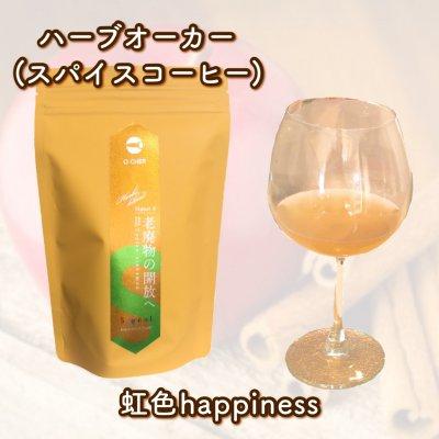 スパイスコーヒー豆飲料「コーヒー豆×ハーブ」熱湯200ml3回注げるティー...