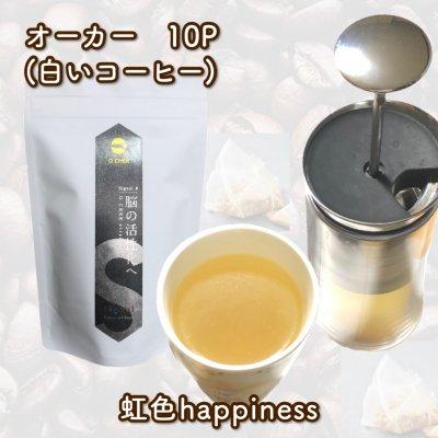 白いコーヒー豆飲料/ティーパック10p入り「オーカー豆3種ブレンド」熱湯...